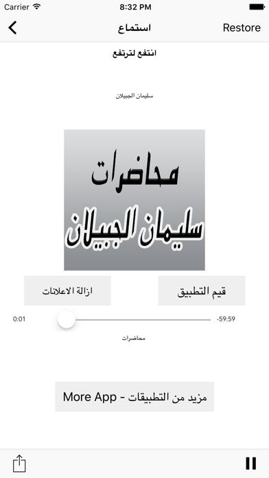 GreatApp for Alajabilan - محاضرات الشيخ سليمان الجبيلانلقطة شاشة4