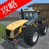 视频攻略 for 农场模拟2015(Farming Simulator 2015)