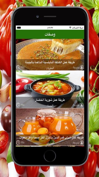 وصفات المطبخ العربي : وصفات و طبخات و أكلات عربية وعالمية  شهية ,وصفات رمضان ٢٠١٦