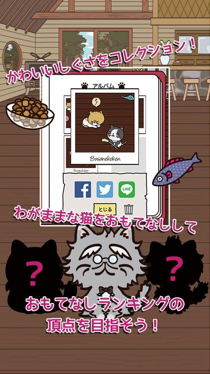 注文の多いブサ猫軒 screenshot-3