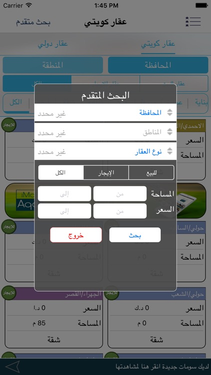 عقار اي مول screenshot-2