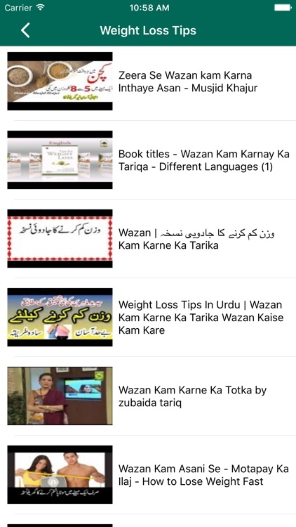 15 Day Weight Loss Tips In Urdu screenshot-3