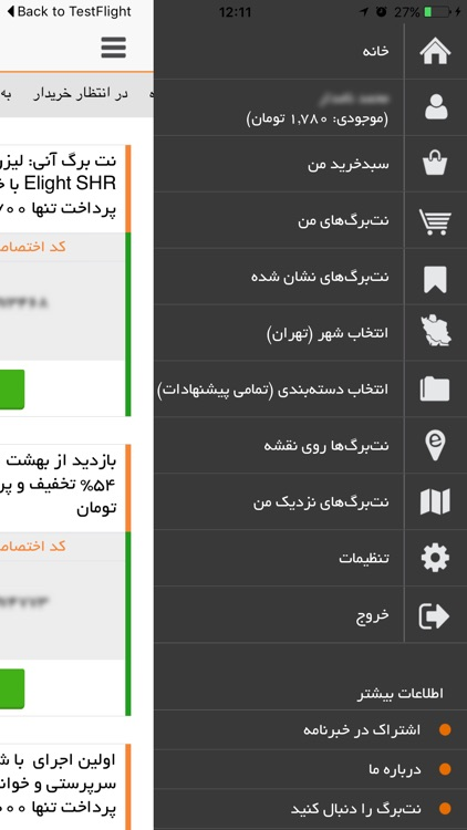 نت برگ NetBarg screenshot-2
