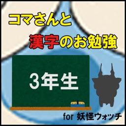 コマさんと漢字のお勉強〈3年生〉 for 妖怪ウォッチ