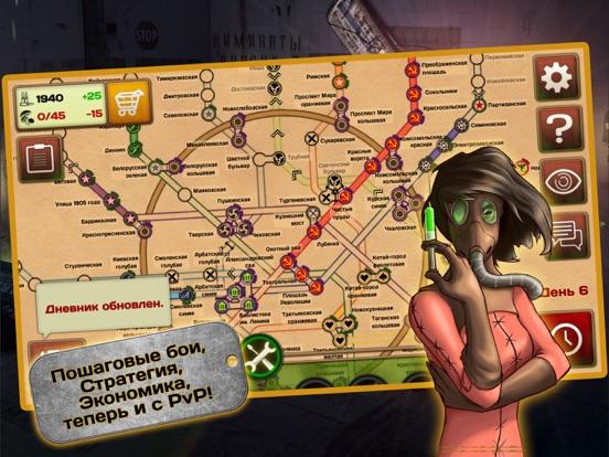 Metro 2033 Wars для iPad