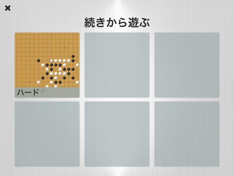 五目並べ - 無料で2人対戦できる ごもくならべ ゲーム - 初級版のおすすめ画像5