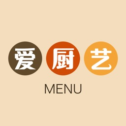 爱厨艺(抢先版)