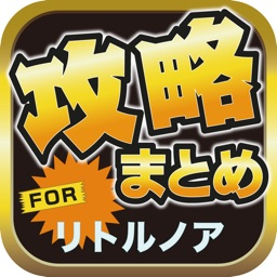 攻略ブログまとめニュース速報 for リトルノア