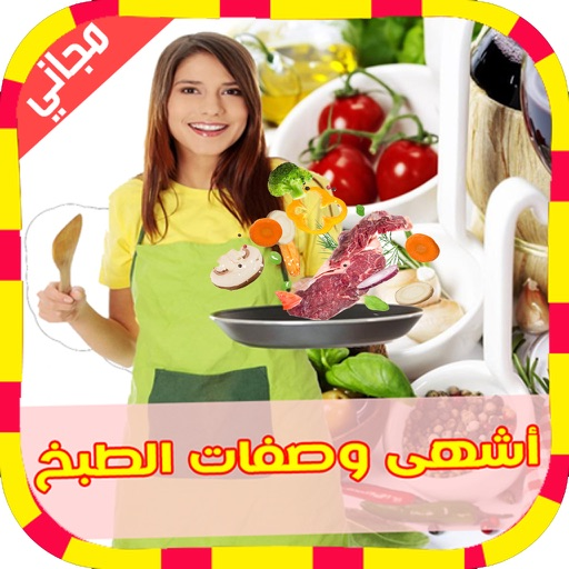 اشهى الوصفات الطبخ | اطباق  ثمار البحر. وصفات الكبسة .المعجنات والفطائر