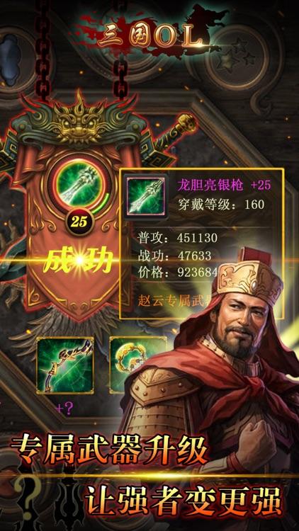 三国OL-全真实攻城战少年赵云风云霸业演义策略游戏