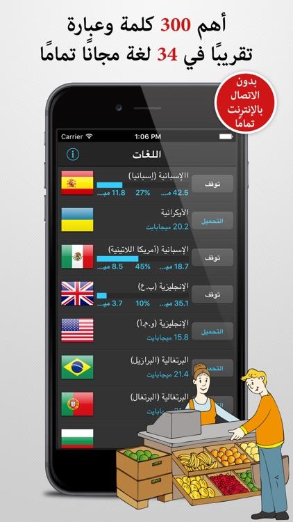 كتاب تفسير العبارات الشائعة - أكثر من 30 لغة