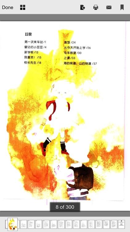 畅销小说排行榜2013_窗边的小豆豆-热门小说大全有声全集更精彩 by hong chen