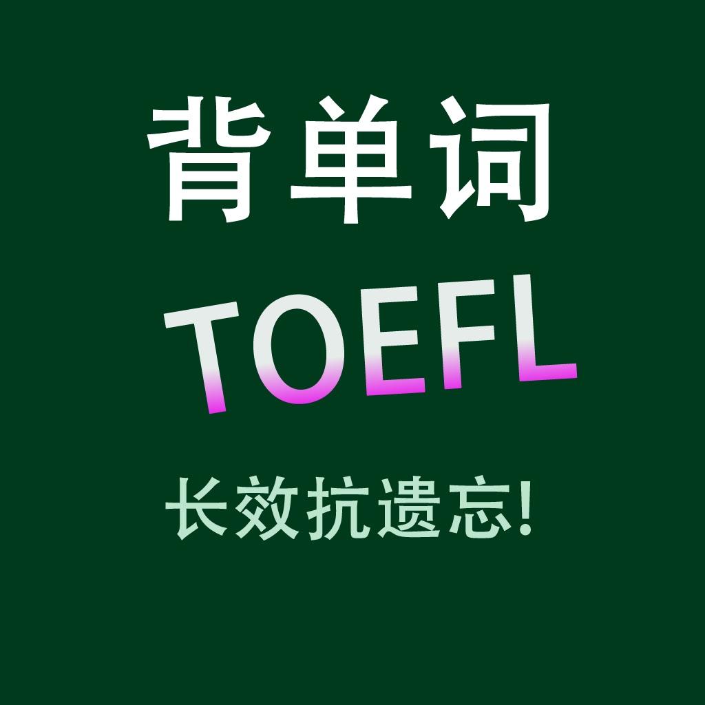 YY背單詞 TOEFL托福核心詞彙專業版 - 含英漢翻譯大字典