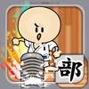 ガンバレ!空手部 - 無料の簡単ミニゲーム!