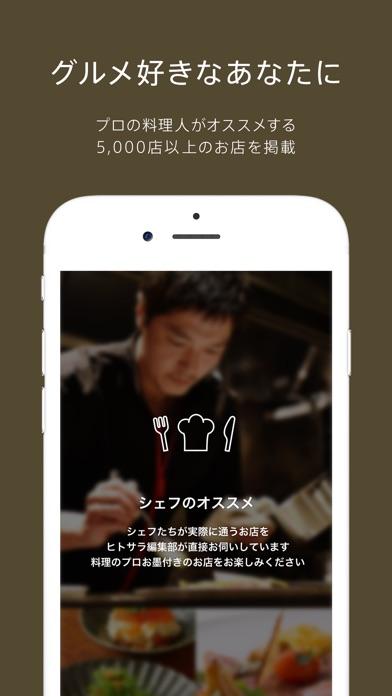 ヒトサラ - シェフがオススメするお店を探せるグルメアプリ - 窓用