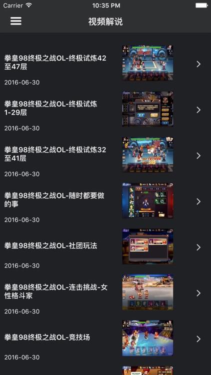 手游宝典 for 拳皇98终极之战ol screenshot-3