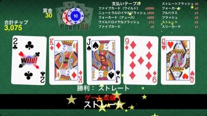 Poker 88 - デュースワイルド ScreenShot0