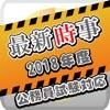 最新時事(公務員試験対応) - iPhoneアプリ