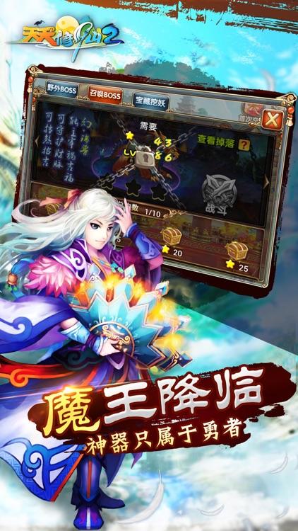 梦幻神界(天天修仙2) screenshot-4