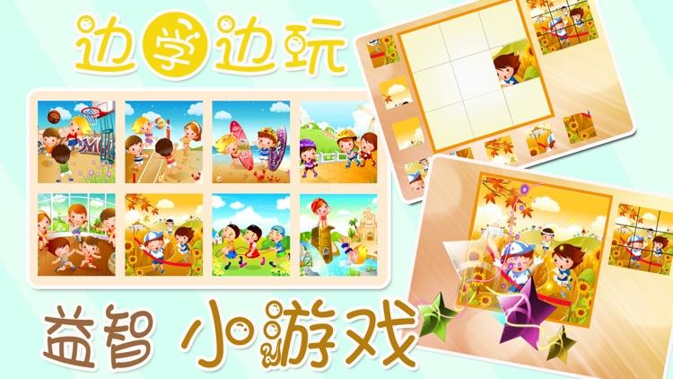 ABC宝宝学汉字大巴士 screenshot-4