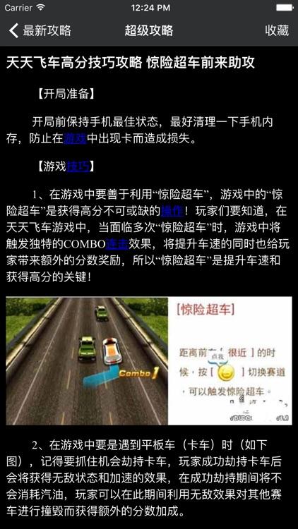 超级攻略 for 天天飞车 screenshot-3