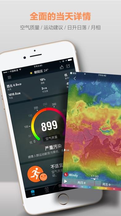 琥珀天氣 - 提供香港台灣天氣預報屏幕截圖2