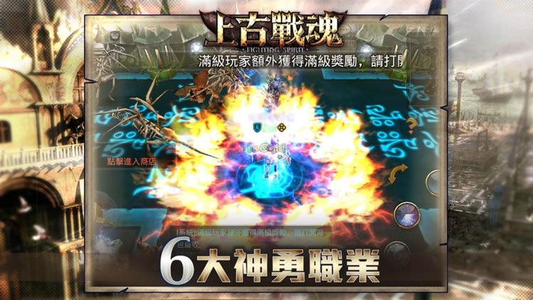 上古戰魂-戰神覺醒 screenshot-3