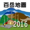 新康橫斷2016