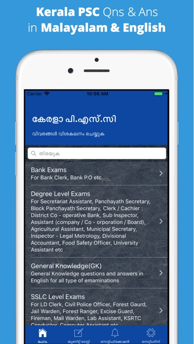 Kerala PSC screenshot 1