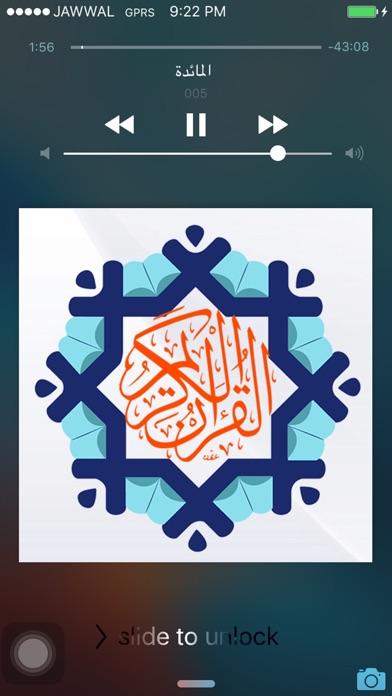 Screenshot for القرآن الكريم بصوت الشيخ السديس بدون انترنت in Jordan App Store