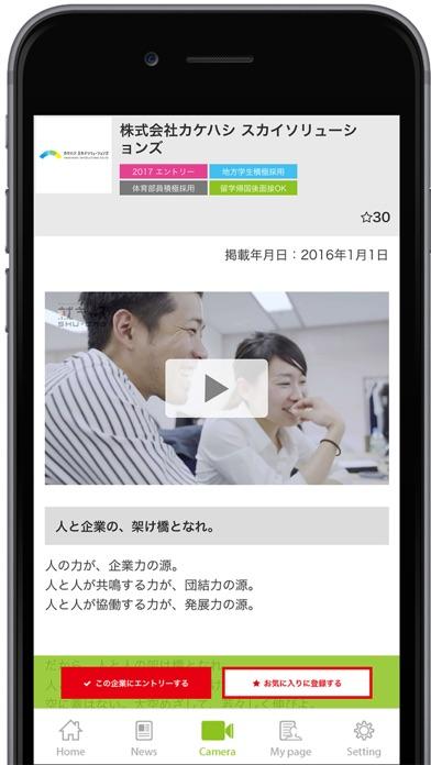自己PR動画撮影アプリby就キャスのスクリーンショット5