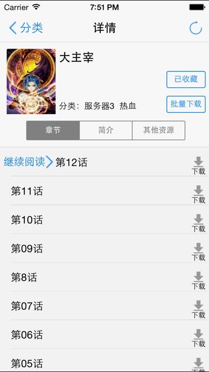 漫画大全HD(专业版)