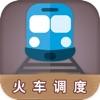 火车调度 - iPhoneアプリ