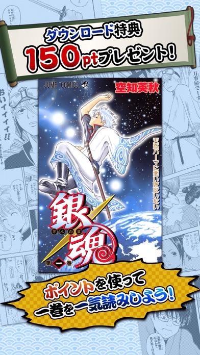 銀魂 公式連載アプリ〜銀魂の漫画が毎週1巻読めるアプリ〜 ScreenShot2
