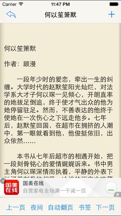 诸子百家-梦青文学 screenshot-3