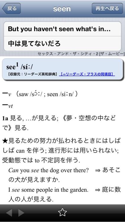 超字幕 映画で英語は上達する screenshot-3
