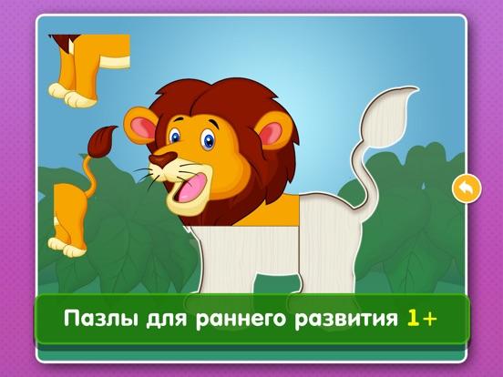 Детские развивающие пазлы игры для детей, малышей на iPad
