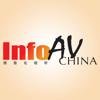 信息化视听-InfoAV China
