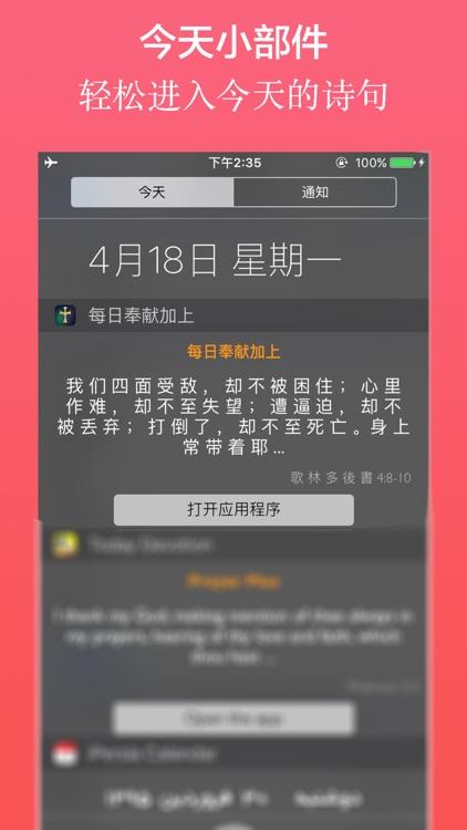 每日圣经+|信仰 崇拜 学习神圣的诗句: Daily Devotion Plus | Chinese Devotional Bible Inspirations screenshot-3