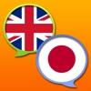 英語日本語は無料辞書