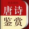 唐诗鉴赏辞典 商务国际版海词出品