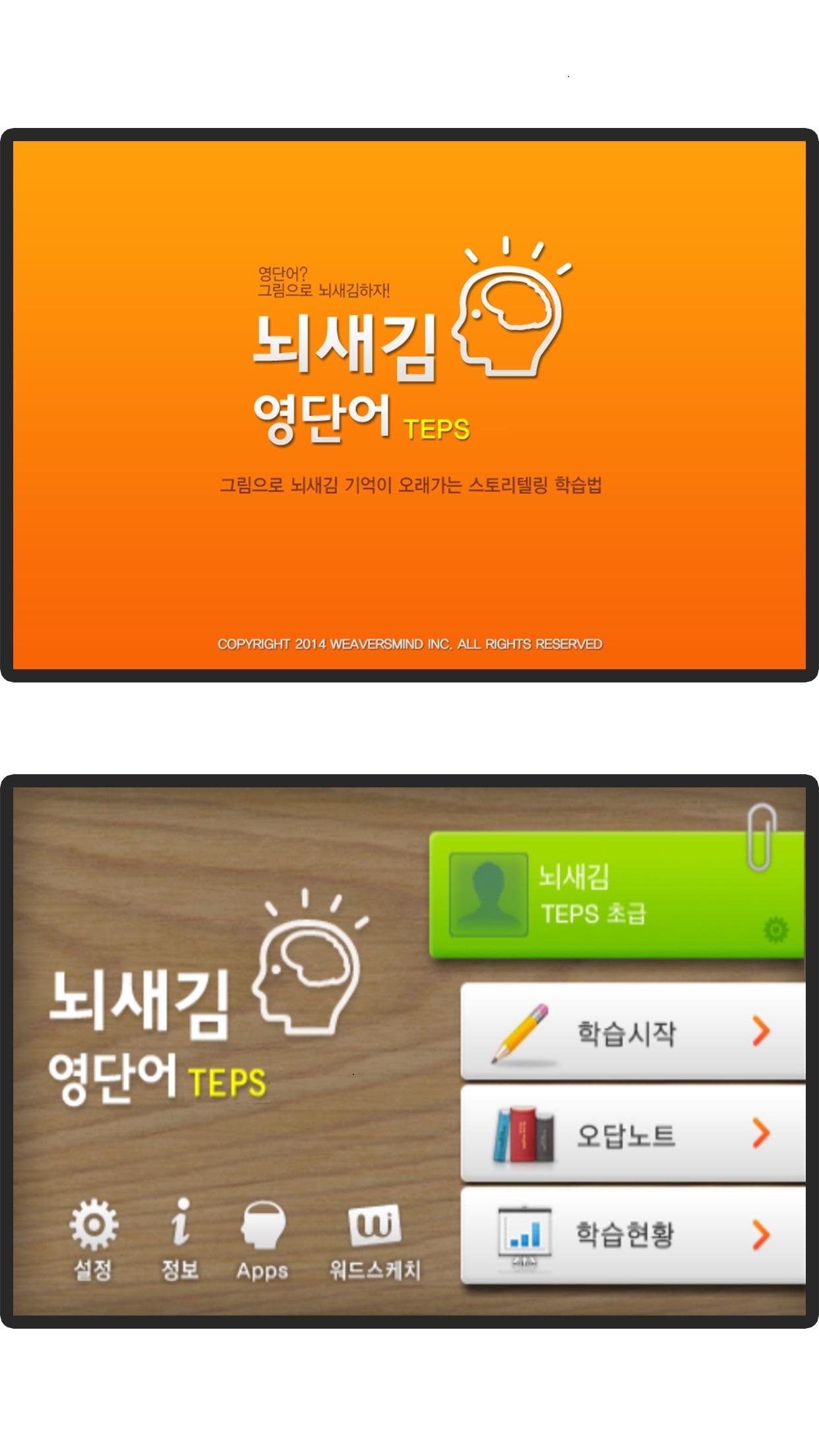 뇌새김 영단어 - TEPS Screenshot