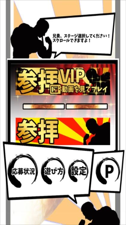 【懸賞】ちくわ大明神〜筋肉もよろこぶ物語〜 お手軽お小遣い稼ぎ screenshot-3