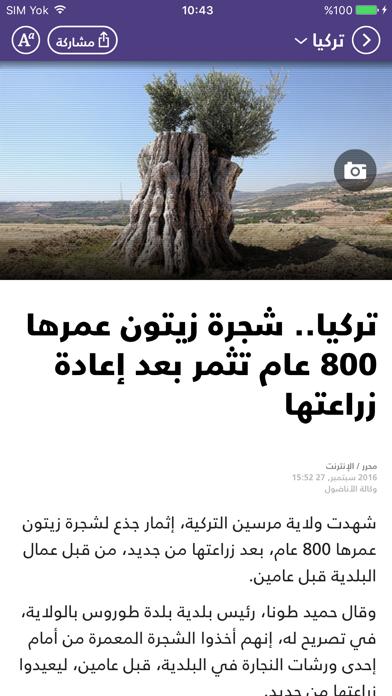 Yeni Şafak Arabic screenshot three