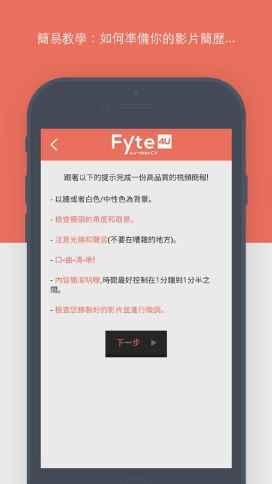 Fyte4U - Your Video CV屏幕截圖1