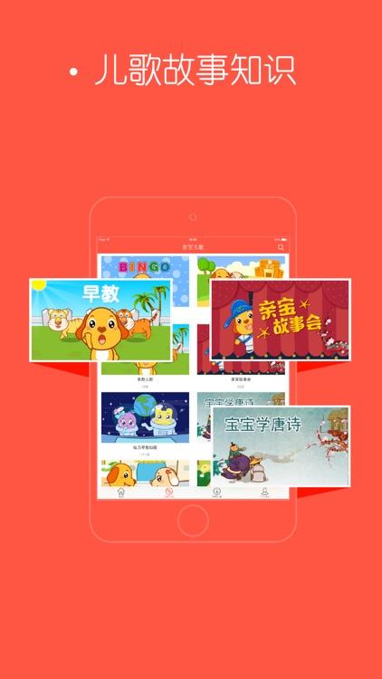 亲宝儿歌动画-高清儿童经典故事益智动画片 screenshot-3