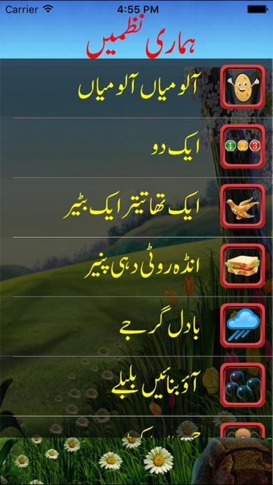Baby Rhymes Urdu Poems