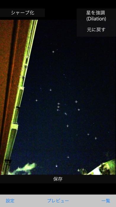 星空カメラ - 星空撮影が可能な高感度カメラ screenshot1