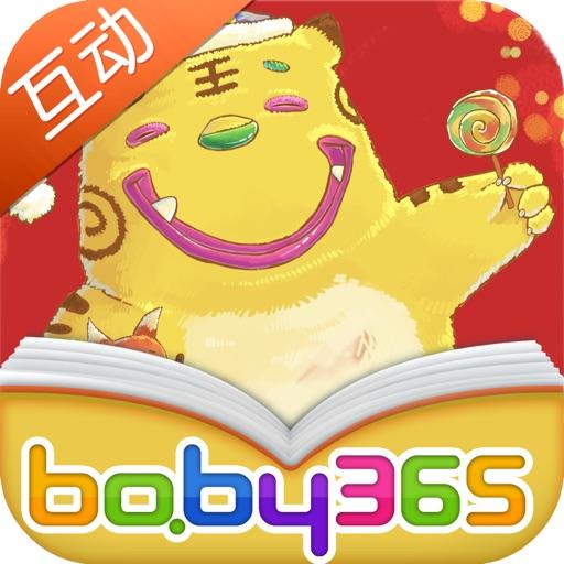 爱吃糖的老虎-有声绘本-baby365