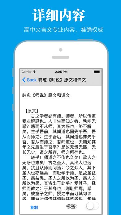 高中文言文学习手册 Screenshot